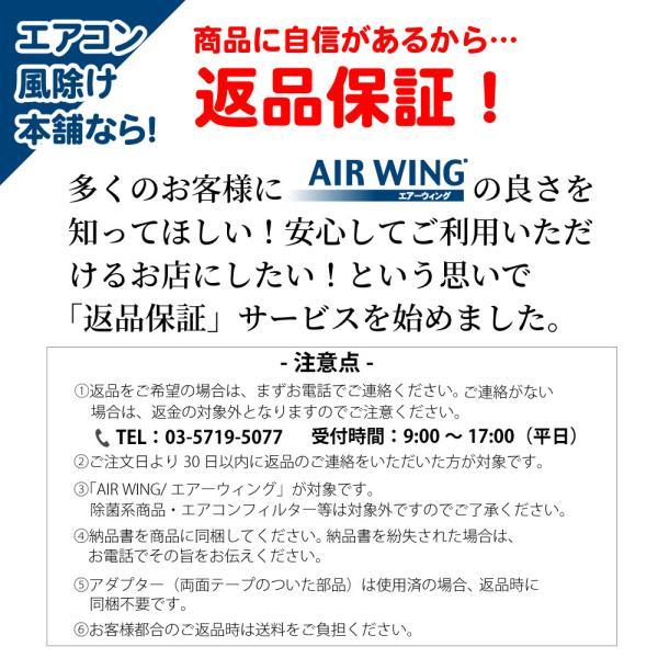 エアコン 風よけ 風除け 風向き 冷房 乾燥 エアーウィングスリム アイボリー AW10-021-01 AIR WING SLIM|eakonkazeyoke|03