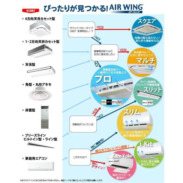 エアコン 風よけ 風除け 風向き 冷房 乾燥 エアーウィングスリム アイボリー AW10-021-01 AIR WING SLIM|eakonkazeyoke|04