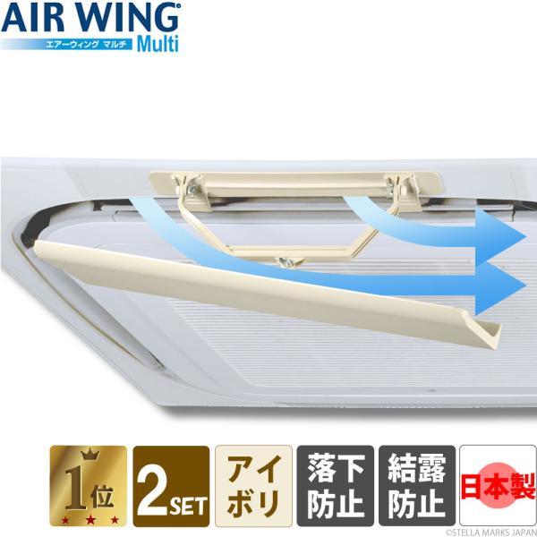 エアコン 風よけ 風除け 風避け カバー 2個セット 組立済 結露防止 断熱マット 風向 調整 直撃 送料無料 寒い エアーウィング マルチ 日本製