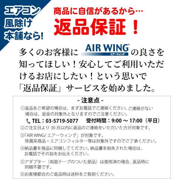 エアコン 風よけ 風除け 風向き 冷房 乾燥 エアーウィングマルチ 2個セット アイボリー AW14-021-01 AIR WING Multi|eakonkazeyoke|02