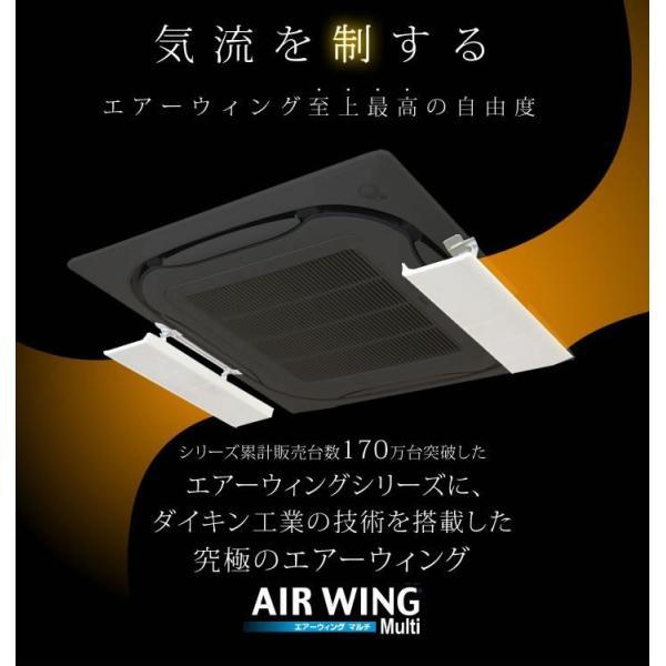 エアコン 風よけ 風除け 風向き 冷房 乾燥 エアーウィングマルチ 2個セット アイボリー AW14-021-01 AIR WING Multi|eakonkazeyoke|03