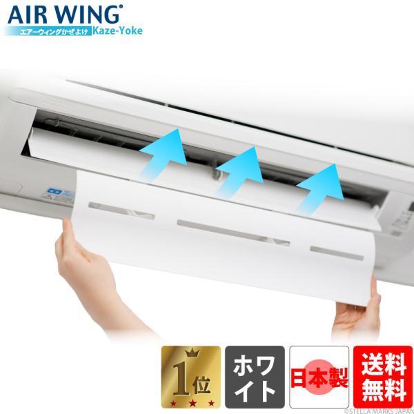 エアコン 風よけ 風除け 風向き 冷房 乾燥 エアーウィングKaze-Yoke ホワイト AW16-021-01 クリア AW16-022-01 AIR WING Kaze-Yoke|eakonkazeyoke