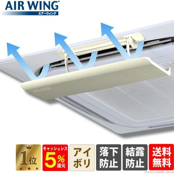 エアコン 風よけ 風除け カバー 風避け 風向き 暖房 乾燥 業務用 冷え性 底冷え オフィス ルーバー エアーウィング プロ アイボリー AW7-021-06 AIR WING Pro|eakonkazeyoke