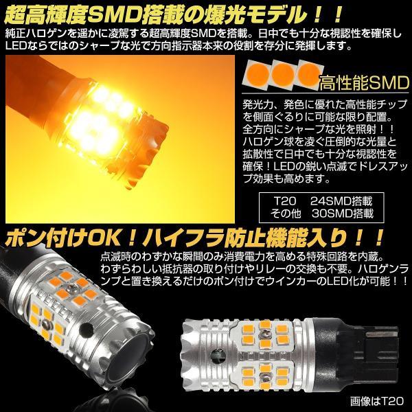 ハイフラ防止 LEDウインカー バルブ T20 ピンチ部違い兼用 S25シングル 180度 150度 BA15s BAU15s 3156 T25 12V 2個 B-59C-81C-82D-10|eale|02