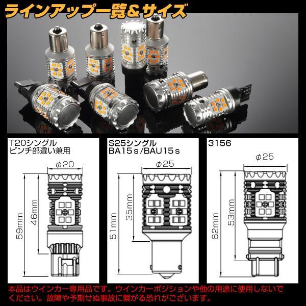 ハイフラ防止 LEDウインカー バルブ T20 ピンチ部違い兼用 S25シングル 180度 150度 BA15s BAU15s 3156 T25 12V 2個 B-59C-81C-82D-10|eale|05