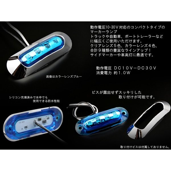 12V/24V 小型 汎用 LED マーカー ランプ 防水 車高灯やサイドマーカー クリアレンズ カラーレンズ|eale|02