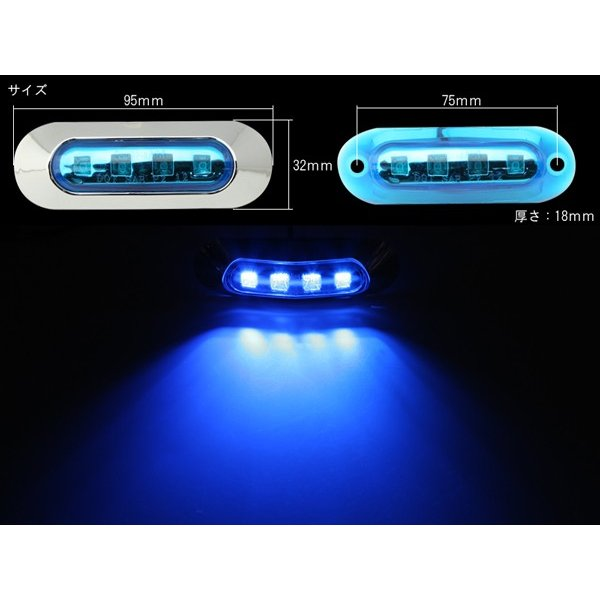 12V/24V 小型 汎用 LED マーカー ランプ 防水 車高灯やサイドマーカー クリアレンズ カラーレンズ|eale|03
