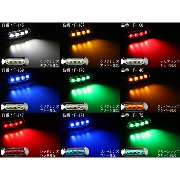 12V/24V 小型 汎用 LED マーカー ランプ 防水 車高灯やサイドマーカー クリアレンズ カラーレンズ|eale|04