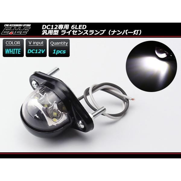 12V専用 LED 小型 ナンバー灯 汎用モデル 6LED内蔵 ホワイト F-97