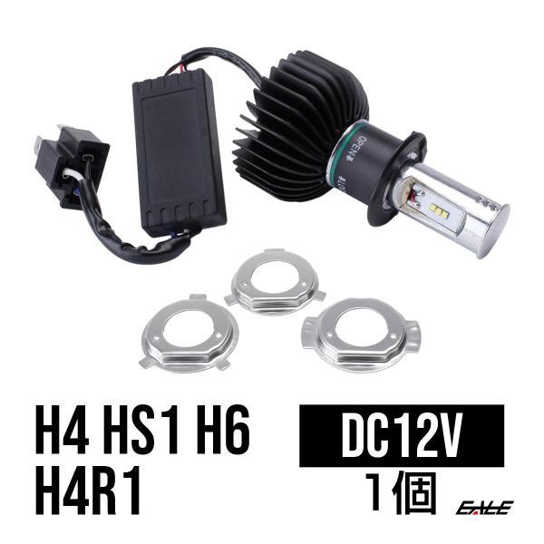 LEDヘッドライト バルブ 米国CREE社XQ-D LED ハイ3基/ロー4基使用 1500lm 6500K H4/HS1/H4R1/H6対応 Hi/Lo切替 ホワイト発光 H-70|eale