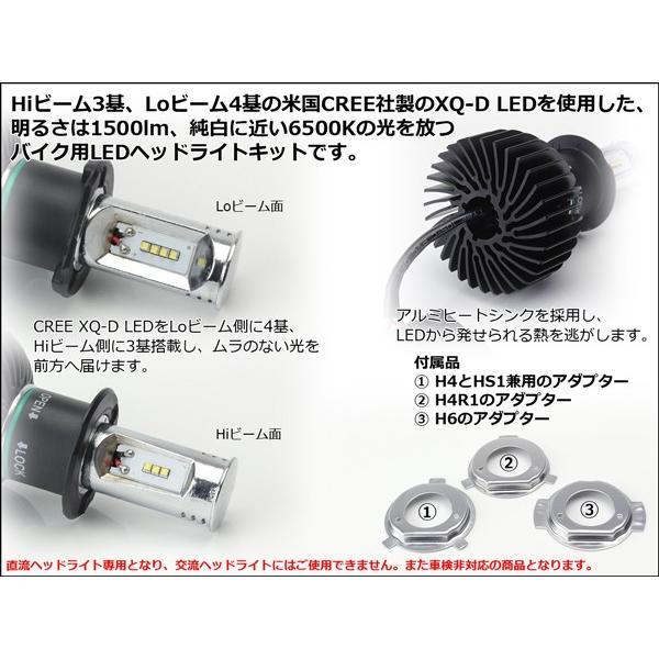 LEDヘッドライト バルブ 米国CREE社XQ-D LED ハイ3基/ロー4基使用 1500lm 6500K H4/HS1/H4R1/H6対応 Hi/Lo切替 ホワイト発光 H-70|eale|02
