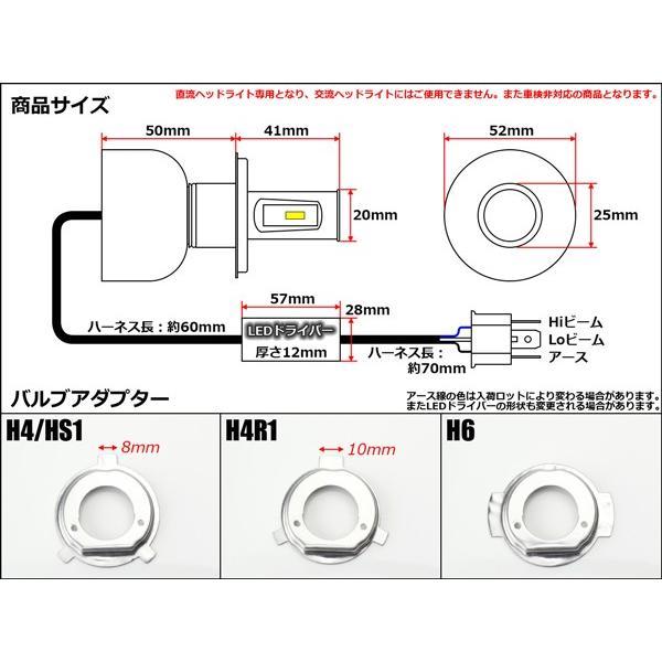 LEDヘッドライト バルブ 米国CREE社XQ-D LED ハイ3基/ロー4基使用 1500lm 6500K H4/HS1/H4R1/H6対応 Hi/Lo切替 ホワイト発光 H-70|eale|03