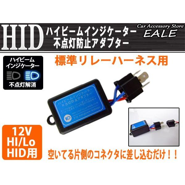 H4HI/LO ハイビームインジケーター不点灯防止アダプター I-8 eale