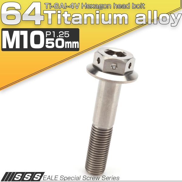 64チタンボルト M10×50mm P1.25 22mm フランジ付き 六角ボルト 六角穴付き シルバー Ti6Al-4V  JA438|eale