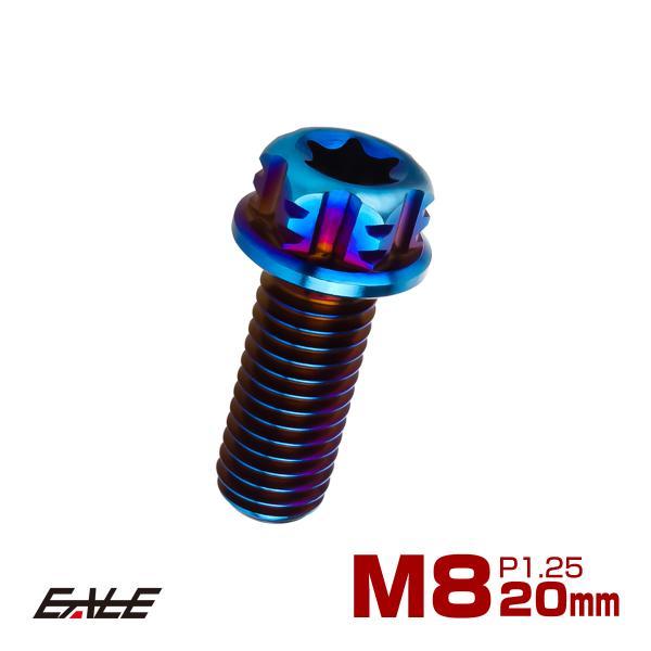 64チタン M8×20mm P1.25 デザイン六角ボルト T型トルクス穴 フランジ付き六角ボルト 焼きチタン風 Ti6Al-4V JA543
