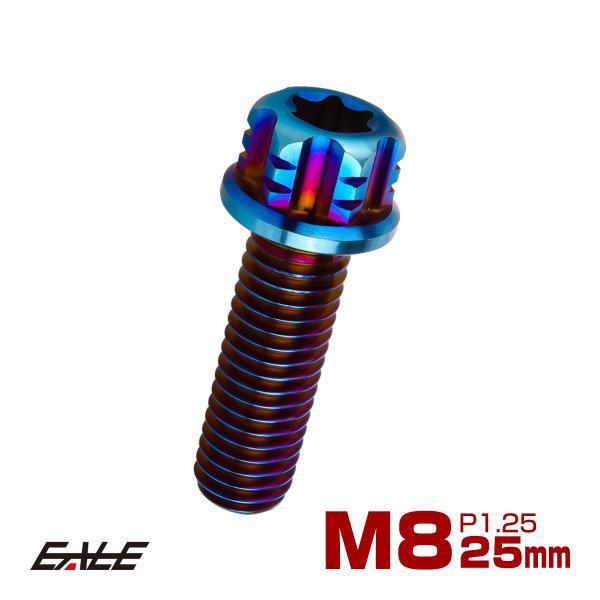 64チタン M8×25mm P1.25 デザイン六角ボルト T型トルクス穴 フランジ付き六角ボルト 焼きチタン風 Ti6Al-4V JA544