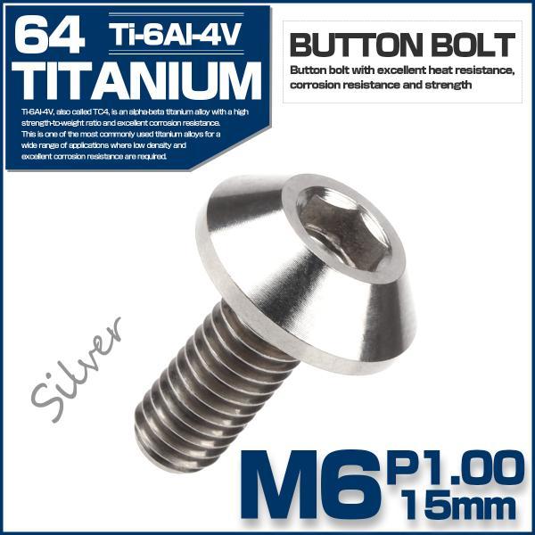 64チタン ボタンボルト M6 P1.0 15mm カスタムボルト 六角穴付きボルト チタンボルト シルバー JA616