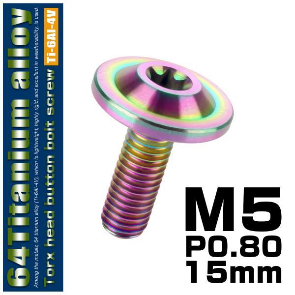 64チタン ボタンボルト M5×15mm P0.8 トルクスヘッド フランジ付 カスタムボルト レインボー ライトカラー JA644