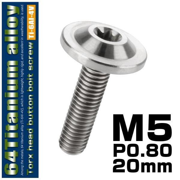 64チタン ボタンボルト M5×20mm P0.8 トルクスヘッド フランジ付 カスタムボルト シルバー チタン原色 JA647