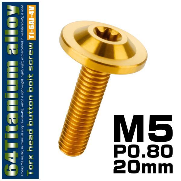64チタン ボタンボルト M5×20mm P0.8 トルクスヘッド フランジ付 カスタムボルト ゴールド JA649