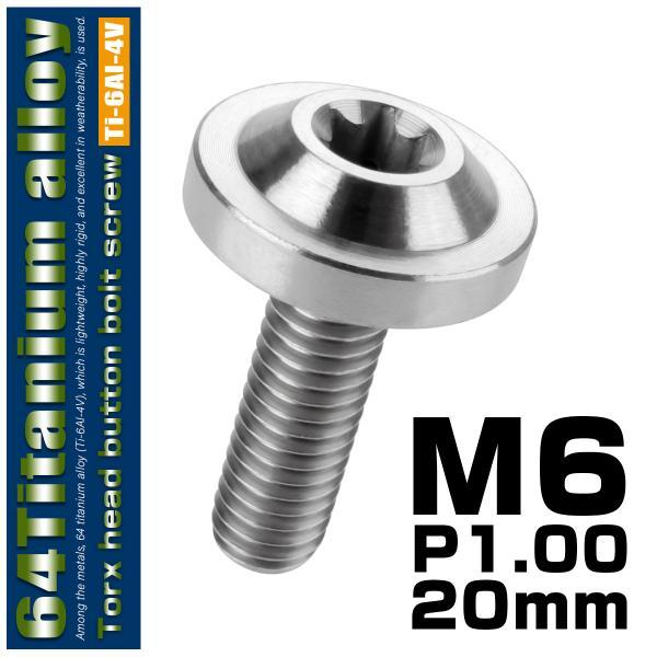 64チタン ボタンボルト M6×20mm P1.0 トルクスヘッド フランジ付 カスタムボルト シルバー チタン原色 JA659