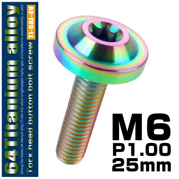 64チタン ボタンボルト M6×25mm P1.0 トルクスヘッド フランジ付 カスタムボルト レインボー ライトカラー JA664