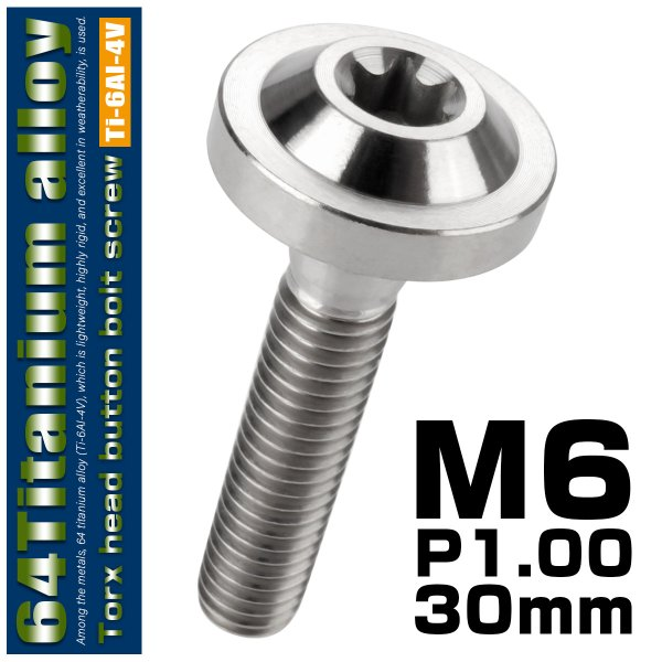 64チタン ボタンボルト M6×30mm P1.0 トルクスヘッド フランジ付 カスタムボルト シルバー チタン原色 JA667