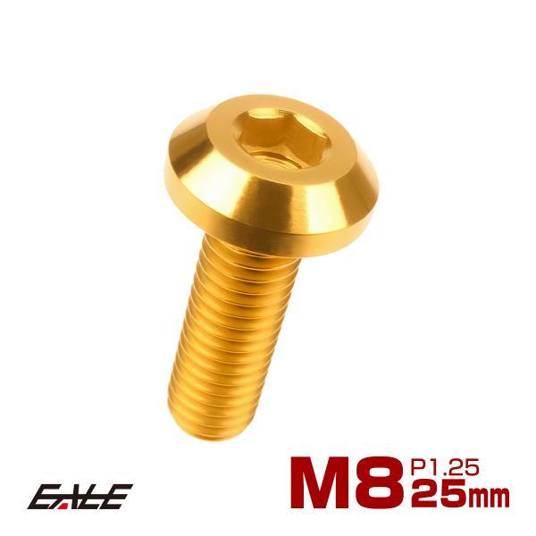 64チタン製 ボタンボルト M8×25mm P1.25 六角穴 テーパーヘッド カスタムボルト ゴールド JA753