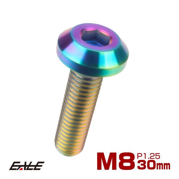 64チタン製 ボタンボルト M8×30mm P1.25 六角穴 テーパーヘッド カスタムボルト レインボー 焼きチタン色 JA755