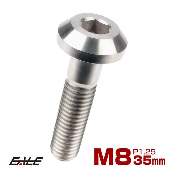 64チタン製 ボタンボルト M8×35mm P1.25 六角穴 テーパーヘッド カスタムボルト シルバー チタン原色 JA757