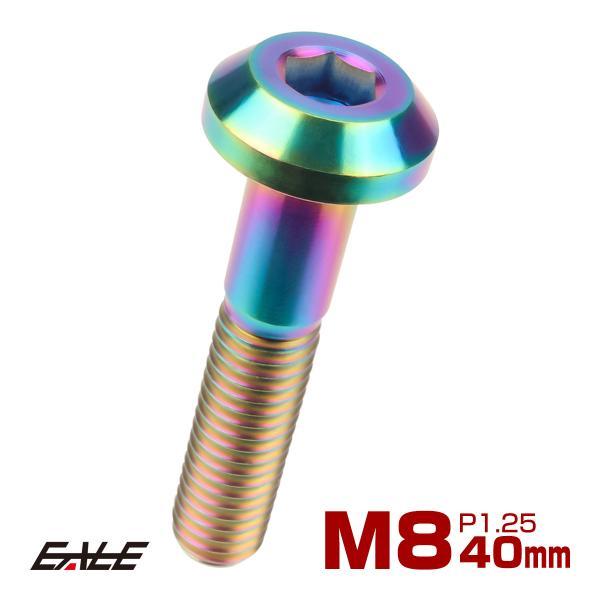 64チタン製 ボタンボルト M8×40mm P1.25 六角穴 テーパーヘッド カスタムボルト レインボー 焼きチタン色 JA761
