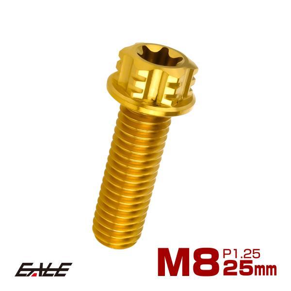 64チタン M8×25mm P1.25 デザイン六角ボルト T型トルクス穴 フランジ付き六角ボルト ゴールド Ti6Al-4V JA764