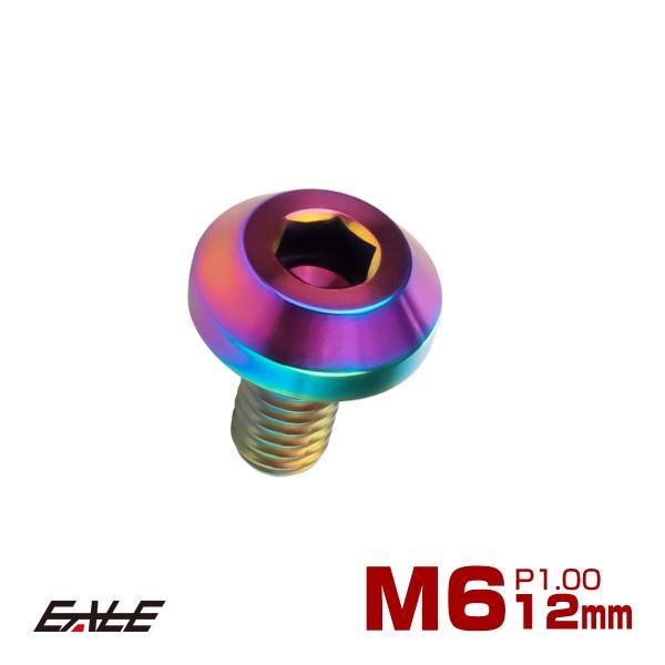64チタン製 ボタンボルト M6×12mm P1.00 六角穴 テーパーヘッド カスタムボルト レインボー 焼きチタン色 JA847
