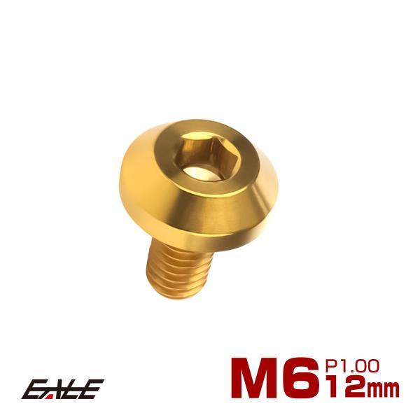 64チタン製 ボタンボルト M6×12mm P1.00 六角穴 テーパーヘッド カスタムボルト ゴールド JA848