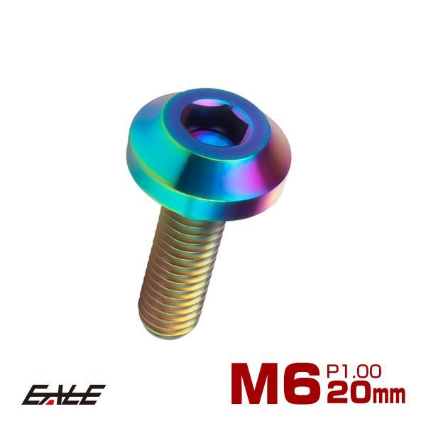 64チタン製 ボタンボルト M6×20mm P1.00 六角穴 テーパーヘッド カスタムボルト レインボー 焼きチタン色 JA853