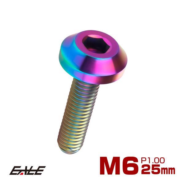 64チタン製 ボタンボルト M6×25mm P1.00 六角穴 テーパーヘッド カスタムボルト レインボー 焼きチタン色 JA856