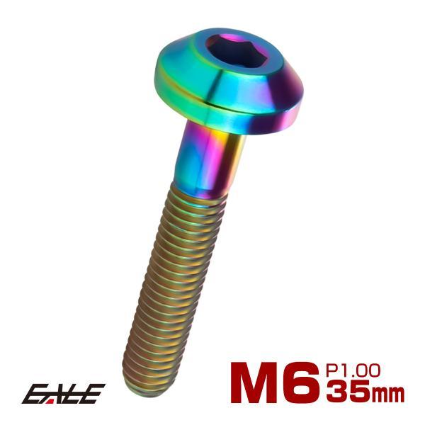 64チタン製 ボタンボルト M6×35mm P1.00 六角穴 テーパーヘッド カスタムボルト レインボー 焼きチタン色 JA862