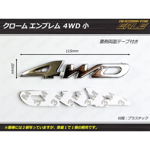 4WD 汎用クロームエンブレム小 1個 両面テープ付 M-15