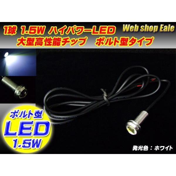 スポットライト ボルト型 ハイパワー1.5W LED シルバー/白 P-32|eale
