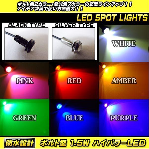 スポットライト ボルト型 ハイパワー1.5W LED シルバー/白 P-32|eale|03