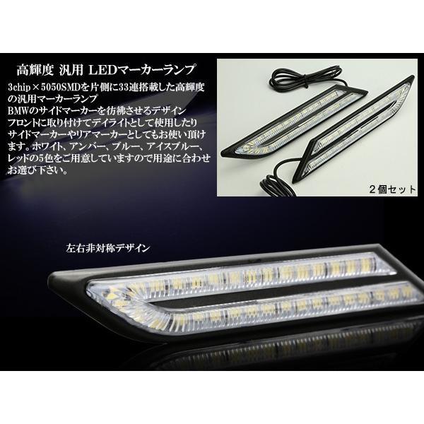 BMW風 汎用 LED マーカーランプ デイライト サイドマーカー 12V ブルー P-49|eale|02