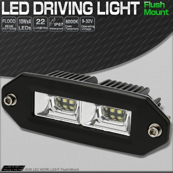 埋め込み専用 LED ライトポッド 40W フォグランプ バックランプ 作業灯 補助灯に フラッシュマウント型 12V/24V IP67 P-533|eale