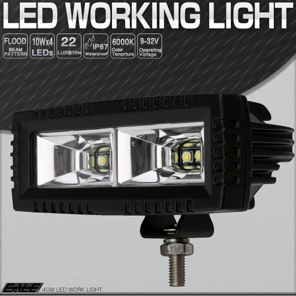 40W LED 作業灯 小型 軽量モデル 60度 広角 アルミダイキャスト 防水IP67 12V 24V P-535 eale