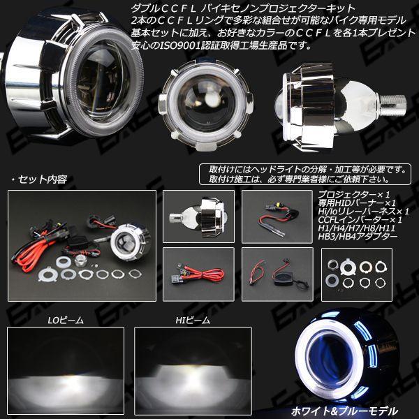 ダブルCCFL バイク用バイキセノンプロジェクター  P-71|eale|02