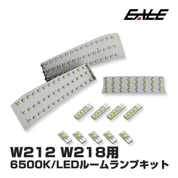 メルセデス ベンツ W212 W218 LED ルームランプキット 12点セット R-136|eale