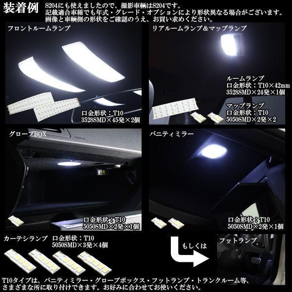 メルセデス ベンツ W212 W218 LED ルームランプキット 12点セット R-136|eale|02