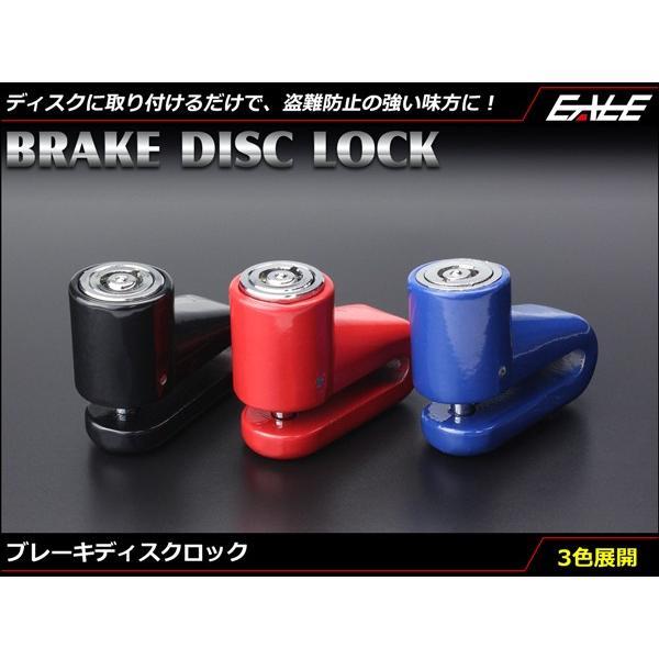 汎用 ディスクロック バイク 盗難防止 収納ケース付 S-222|eale