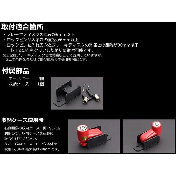 汎用 ディスクロック バイク 盗難防止 収納ケース付 S-222|eale|03