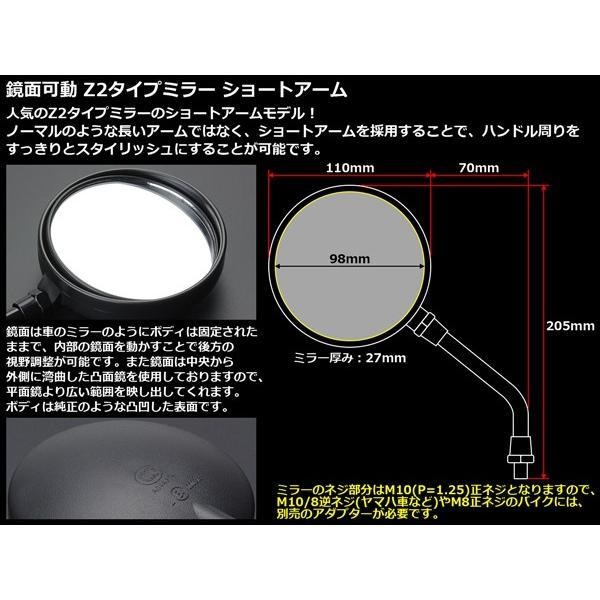 Z2(ZII)タイプ ミラー ショート アーム モデル 左右セット M10 正ネジ 凸面鏡 鏡面可動 旧車やネイキッドなどに ブラック S-533|eale|02