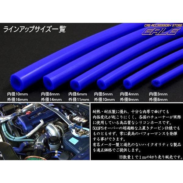 耐熱 高耐久 汎用 シリコンホース ブルー 内径6mm メートル単位 切り売り S-67|eale|02